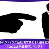 ヘッドハンティング会社おすすめ11選を比較!【2021年最新ランキング】