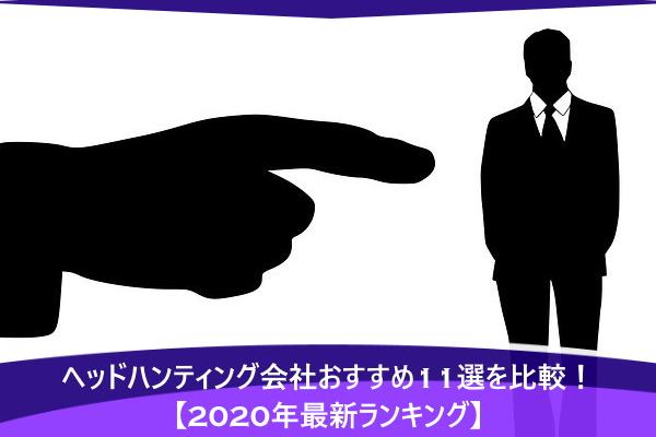 ヘッドハンティング会社おすすめ11選を比較!【2020年最新ランキング】