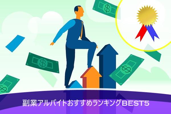 副業アルバイトおすすめランキングBEST5