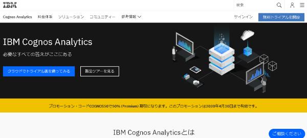 IBM Cognos Analytics(アイビーエムコグノスアナライティクス)