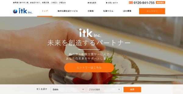 itk(アイティーケー)