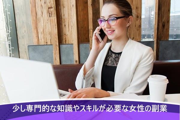 少し専門的な知識やスキルが必要な女性の副業4選