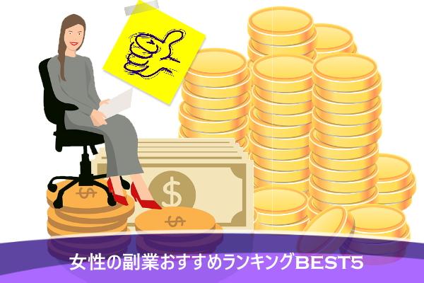 女性の副業おすすめランキングBEST5
