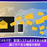 メール(メルマガ)配信システムおすすめ16選を比較!選び方や主な機能を解説