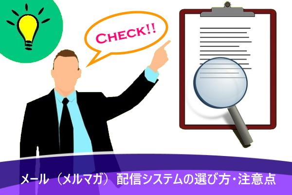 メール(メルマガ)配信システムの選び方・注意点