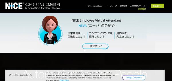 NICE(ナイス)