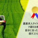 農業求人サイトおすすめ7選を比較!自分に合った職場を探すコツとは