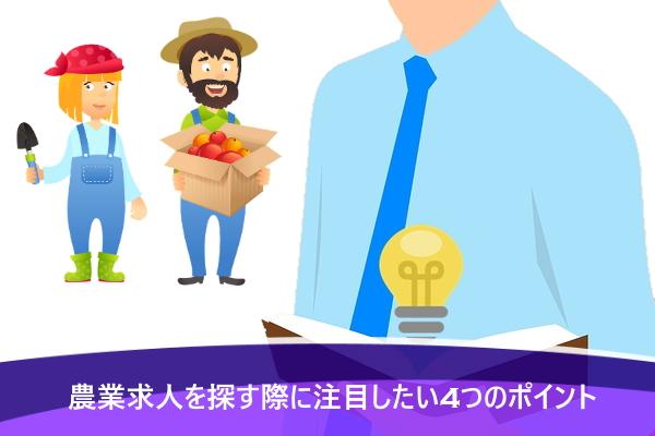 農業求人を探す際に注目したい4つのポイント