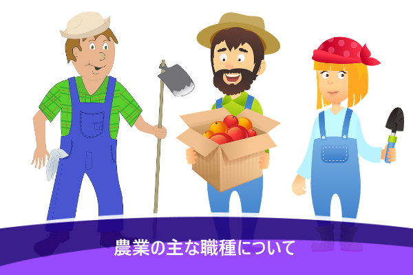 農業の主な職種について