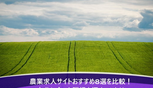 農業求人サイトおすすめ8選を比較!自分に合った職場を探すコツとは