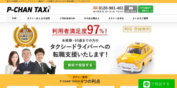 P-CHAN TAXI(ピーチャン・タクシー)