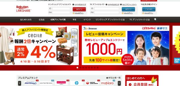 LinkShare(リンクシェア)