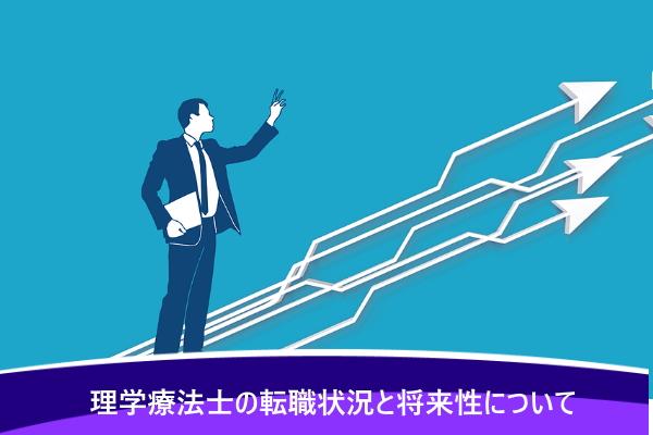 理学療法士の転職状況と将来性について