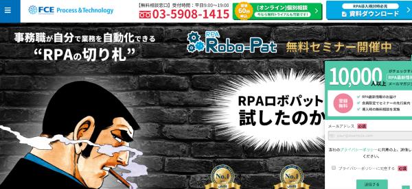Robo-Pat(ロボパット)