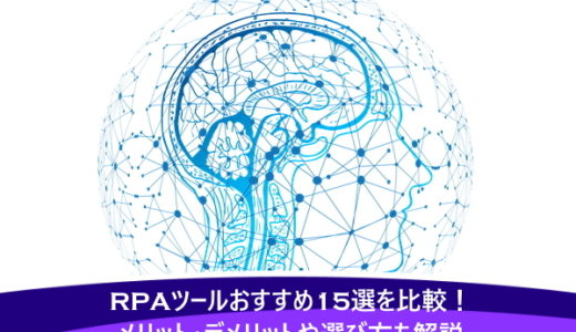 RPAツールおすすめ15選を比較!メリット・デメリットや選び方も解説