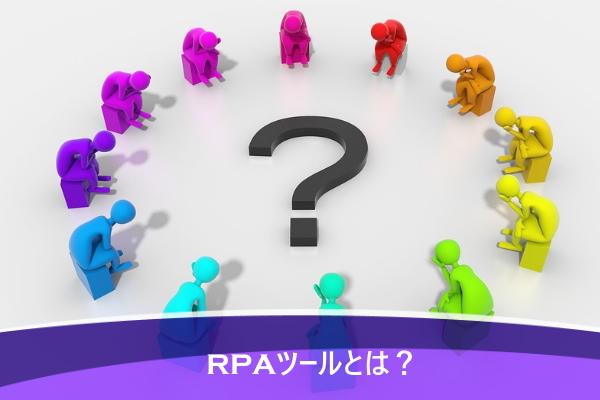 RPAツールとは?