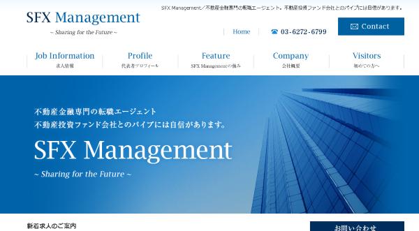 SFX Management(エスエフエックス マネジメント)