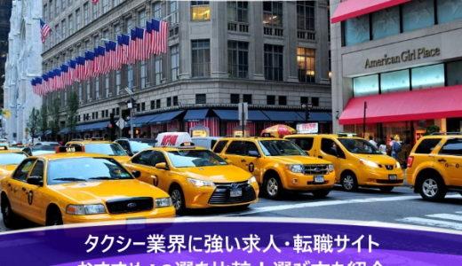 タクシー業界に強い求人・転職サイトおすすめ12選を比較!選び方も紹介