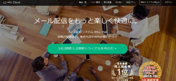 WiLL Mail(ウィルメール)