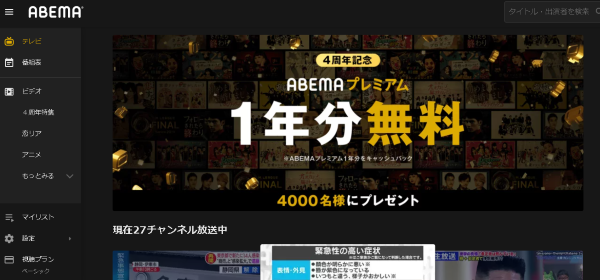 AbemaTV(アベマ ティーヴィー)