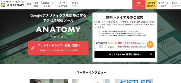 ANATOMY(アナトミー)