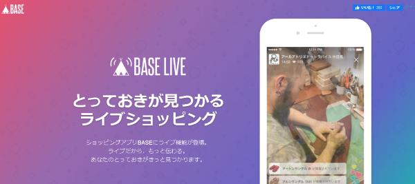 BASE LIVE(ベイスライブ)