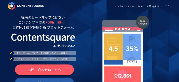 Contentsquare(コンテントスクエア)