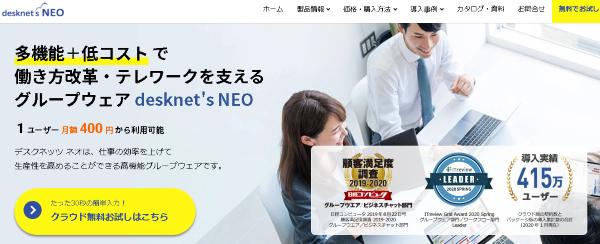desknet's NEO(デスクネッツネオ)