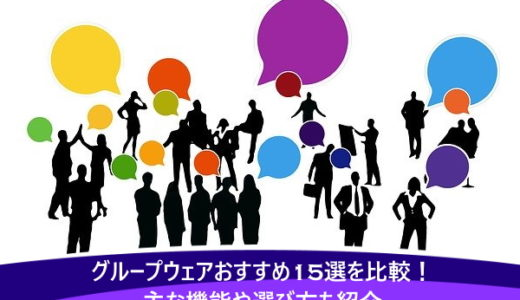 グループウェアおすすめ15選を比較!主な機能や選び方も紹介