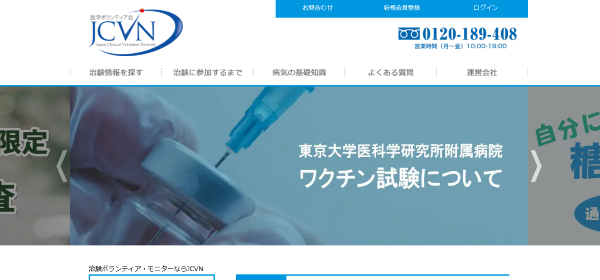 JCVN(医学ボランティア会)