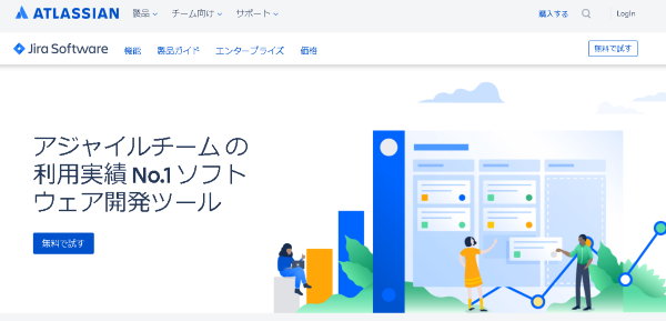 Jira Software(ジラ ソフトウェア)