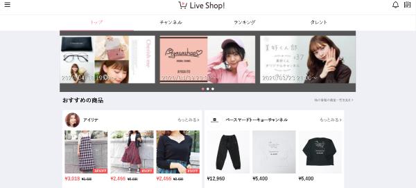 Live Shop!(ライブショップ)