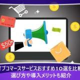 ライブコマースサービスおすすめ10選を比較!選び方や導入メリットも紹介