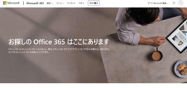 Microsoft 365(マイクロソフト 365)