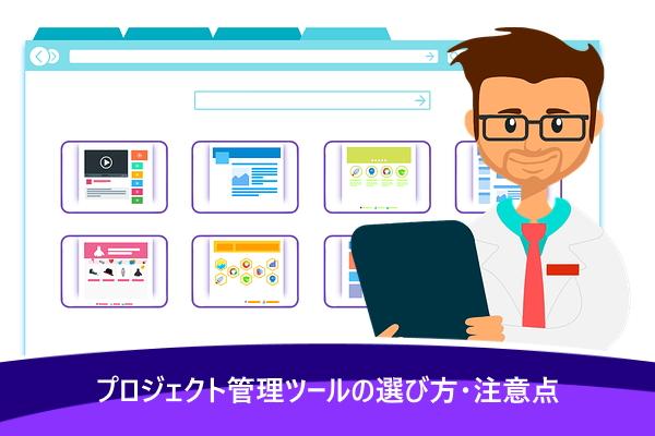 プロジェクト管理ツールの選び方・注意点