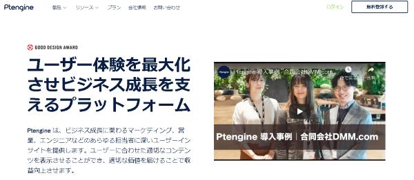 Ptengine(ピーティー エンジン)