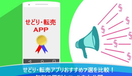 せどり・転売アプリおすすめ7選を比較!無料で便利なツールを大公開