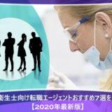 歯科衛生士向け転職エージェントおすすめ7選を比較!【2020年最新版】