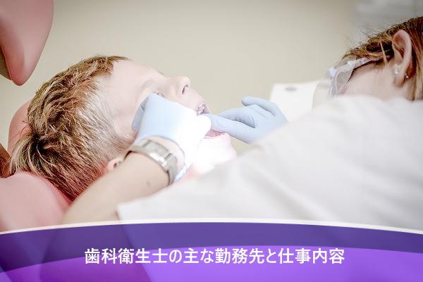 歯科衛生士の主な勤務先と仕事内容