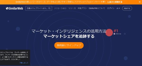 SimilarWeb(シミラーウェブ)