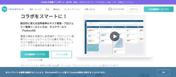 :Taskworld(タスクワールド)