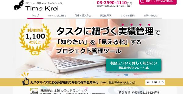 Time Krei(タイムクレイ)