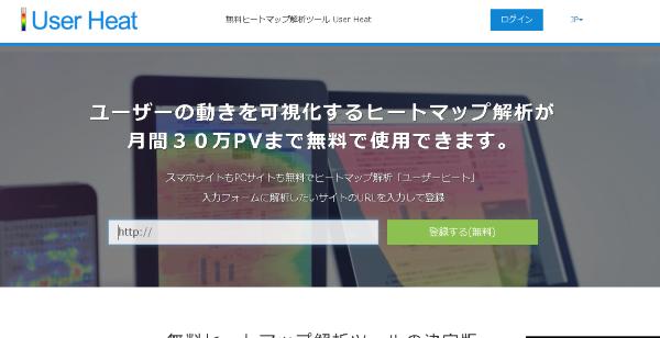 User Heat(ユーザー ヒート)