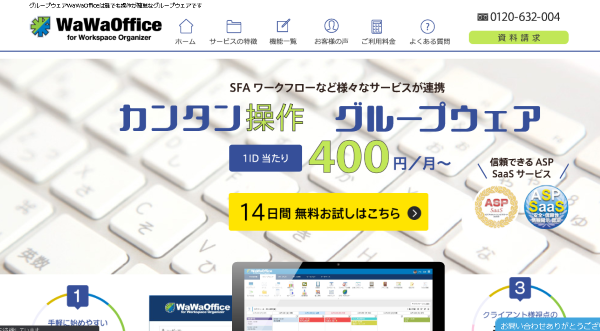 WaWaOffice(ワワオフィス)