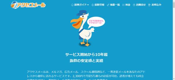 AccessMail(アクセスメール)