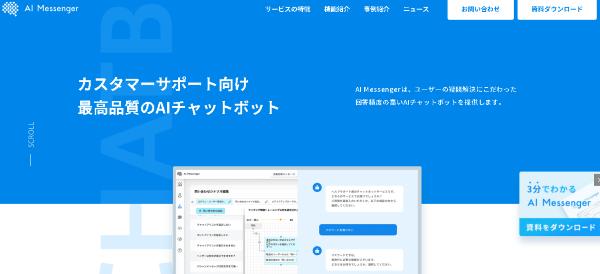AI Messenger(エーアイ メッセンジャー)