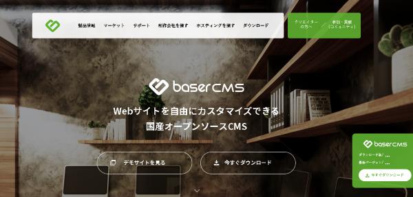 Baser CMS(ベーサー シーエムエス)