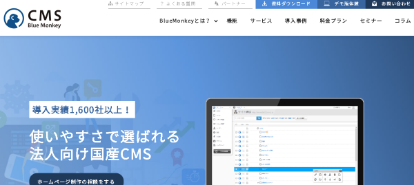 Blue Monkey(ブルーモンキー)