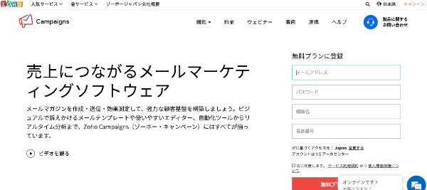 Zoho Campaigns(ゾーホー・キャンペーン)