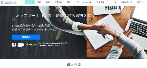 ChatBook(チャットブック)